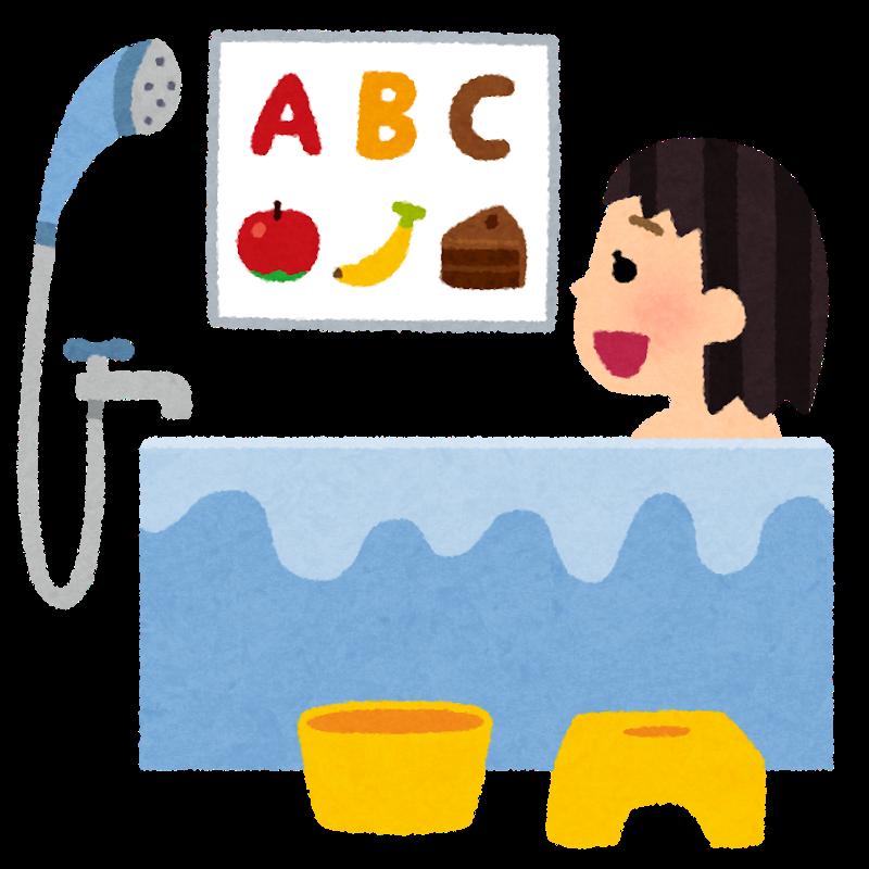 お風呂学習