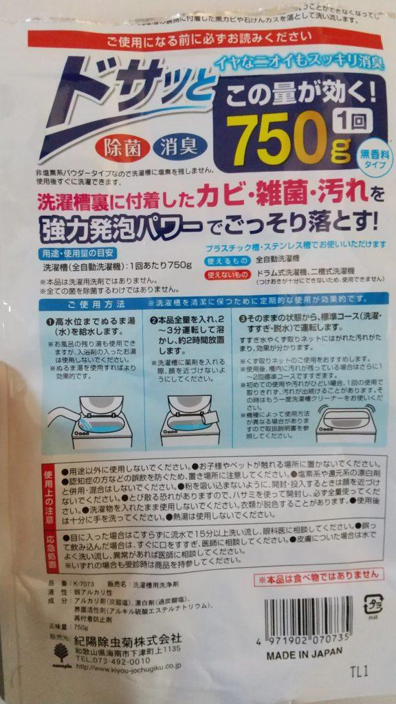 紀陽除虫菊の洗濯槽クリーナー【非塩素系】
